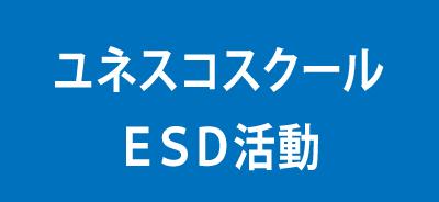 ユネスコスクール・ESD活動