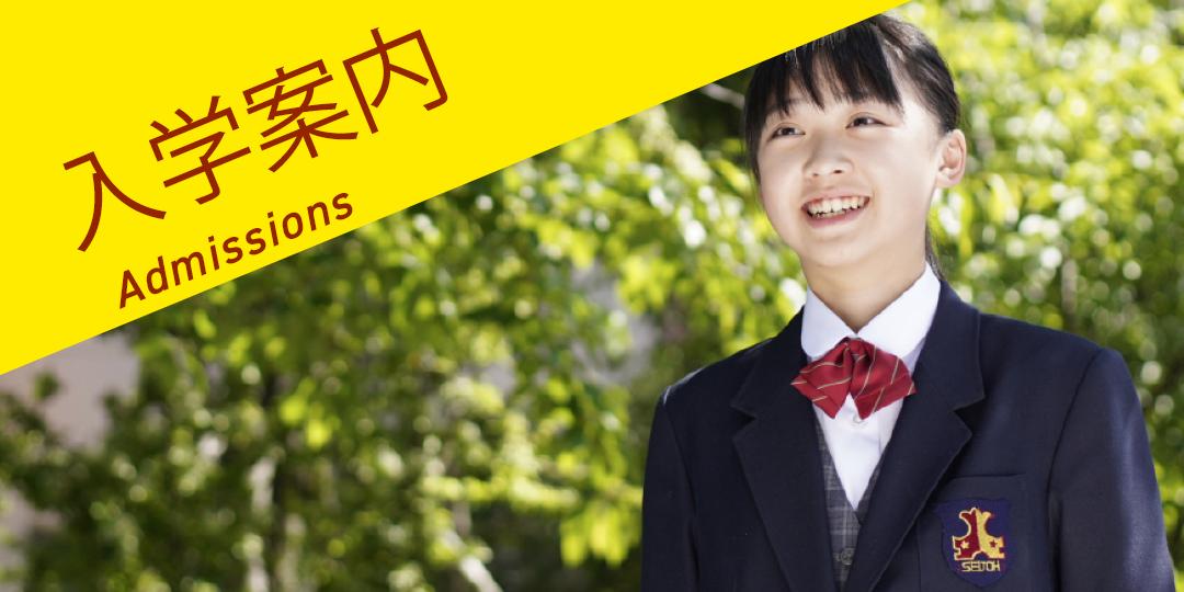 オープンスクール・学校説明会