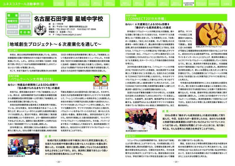 UnescoSchool7-名古屋石田学園星城中学校のサムネイル